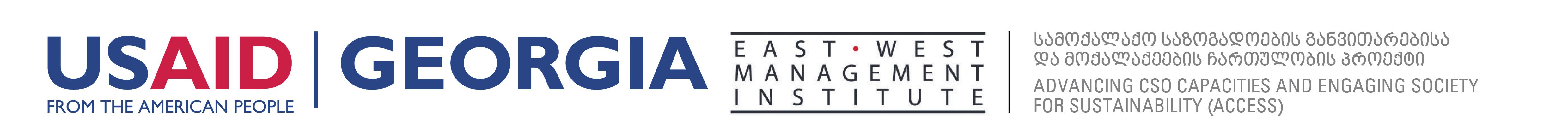 აღმოსავლეთ-დასავლეთის მართვის ინსტიტუტი EWMI/ACCESS